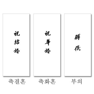 500 경조용 봉투 축결혼