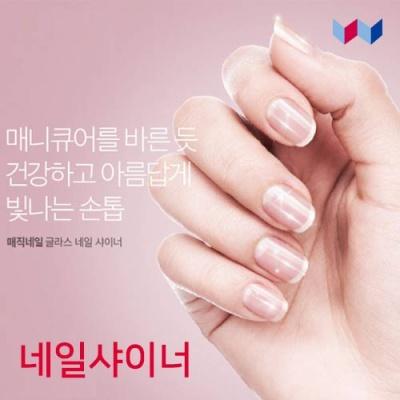 셀프 손톱관리 광택기 네일샤이너