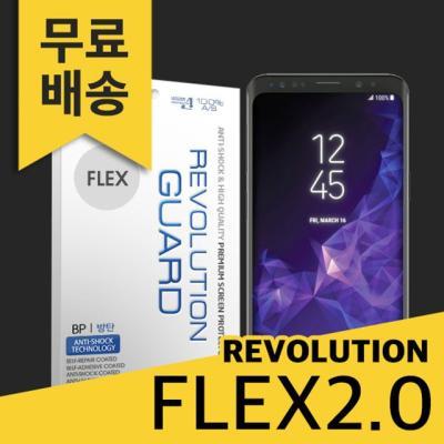 (2매) 레볼루션플렉스2.0 풀커버보호필름 갤럭시 S9