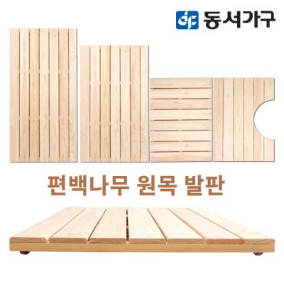 편백나무 원목발판 소형 DF640755