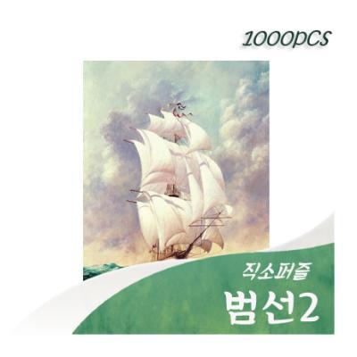 [비앤비퍼즐] 1000PCS 직소 범선2 PL1095