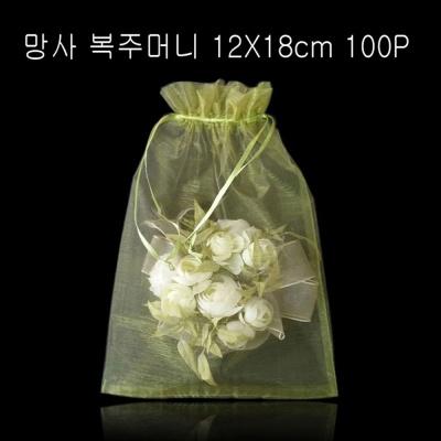 고급형 2줄 컬러 망사 복주머니 -초록 12X18cm 100P