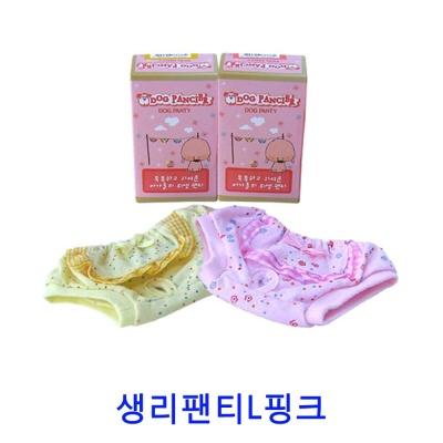 도그펜시아 애견 강아지 배변 패드 생리팬티 L 핑크