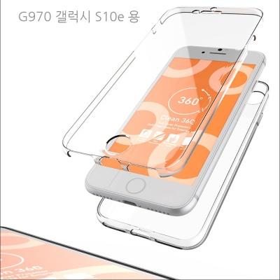 G970 갤럭시 S10e 360폰 전후면 보호 풀커버 케이스