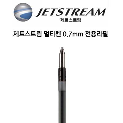 제트스트림 멀티펜 0.7mm 리필심/SXR-80(0.7)