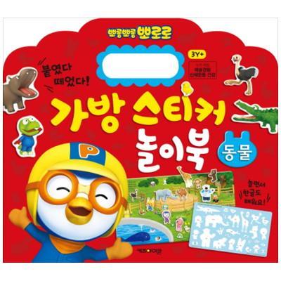 [키즈아이콘] 뽀로로 가방 스티커 놀이북: 동물