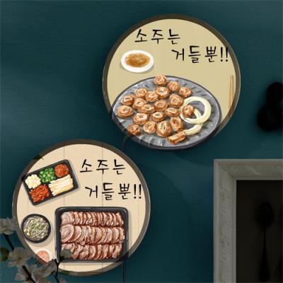 nh916-LED액자25R_소주는거들뿐