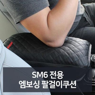 SM6 전용 엠보싱 팔걸이쿠션 자동차용품 차량용품 자