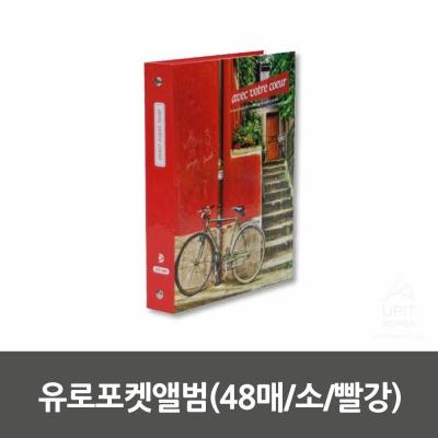 유로포켓앨범(48매 소 빨강 드림)