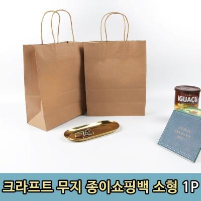 크라프트 무지 의류 선물 종이 쇼핑백1P