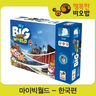 [행복한바오밥] 마이빅월드-한국편