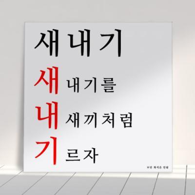 ia593-아크릴액자_건배사07_새내기(중형)