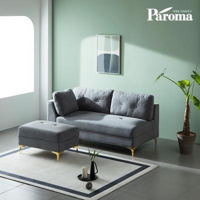 파로마 조나 발수패브릭 3인용 소파(스툴포함) HJ032