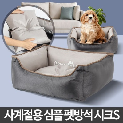 시크 S 소형견집 반려견침대 개집만들기 강아지집 DIY