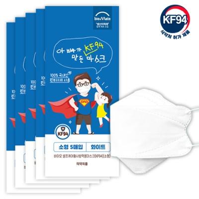 국내생산 / 아빠가 만든 KF94마스크 소형5매입 / 50매