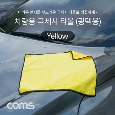 세차용 타올(40x40cm) 광택용 버핑 Yellow