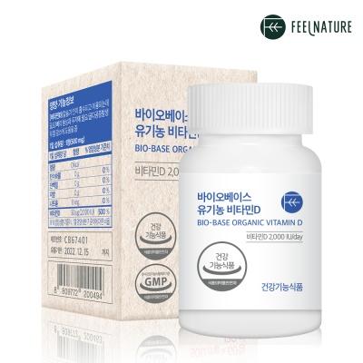 필네이처 바이오베이스 유기농 비타민D x 1박스