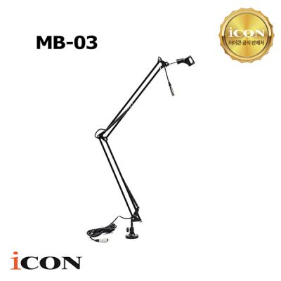 [iCON] 탁상용 2관절 마이크스탠드 MB-03 / 케이블내장형