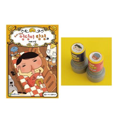 엉덩이 탐정과 카레사건(외전) 스탬프(스카이2개입)