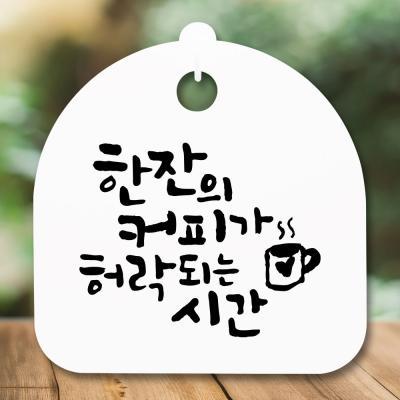 표지판 안내판(S5)_DSL_828_348_한잔의 커피