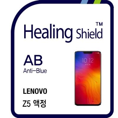 레노버 Z5 블루라이트차단 보호필름 1매+후면 매트1매