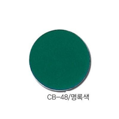 [현진아트] CB단면칼라우드락 5T 6X9 CB-48 명록색 [장/1]  114477