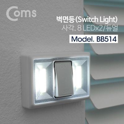 Coms LED 스위치 벽면등 사각 8LED