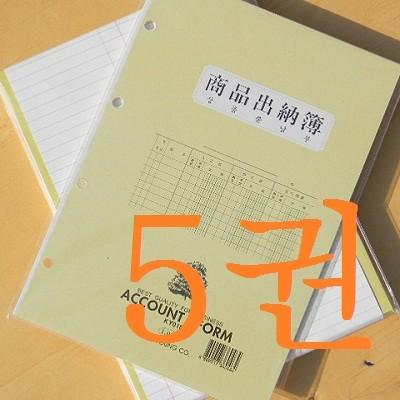 장부 바인더에 리필해서 사용하는 근영사 상품출납부(상품출납장) 속지-5권(팩)