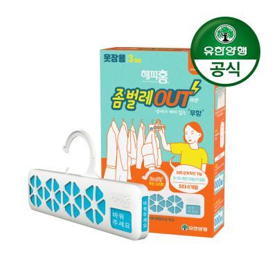 [유한양행]해피홈 좀벌레 아웃 옷장용(3입)