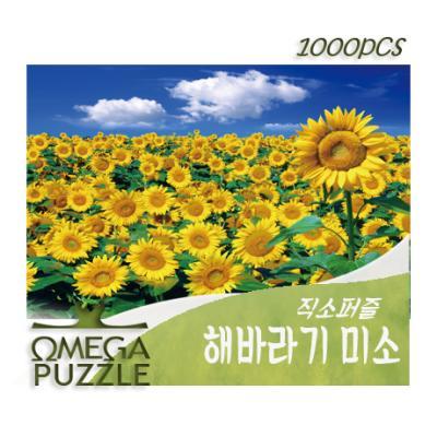 [오메가퍼즐] 1000pcs 직소퍼즐 해바라기 미소(1108)