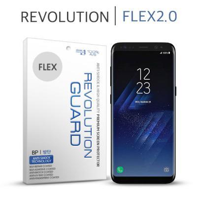 (2매) 레볼루션플렉스2.0 풀커버보호필름 갤럭시 S8