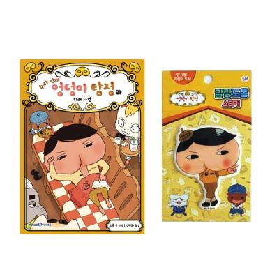 엉덩이 탐정과 카레사건(외전) 말랑도톰 스티커 6종