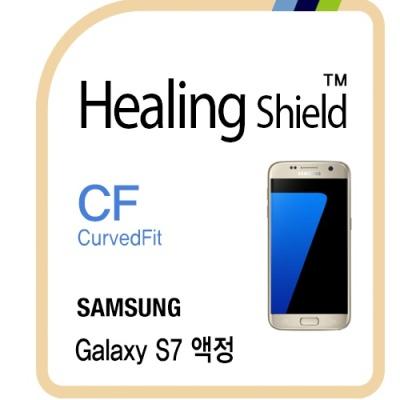 갤럭시S7 CurvedFit 고광택 2매+후면 1매(풀커버)