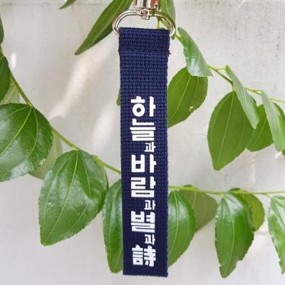 윤동주 하늘과바람과별과시 스트랩 키링 네이비화이트