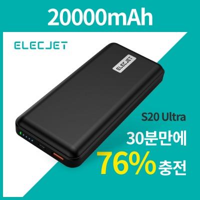 일렉젯 PD 보조배터리 45W고속충전/PPS지원/20000mAh
