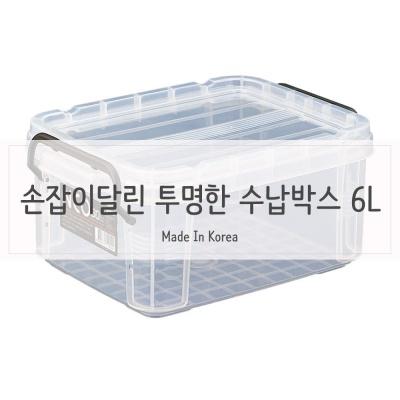투명플라스틱 손잡이 리빙박스 수납정리함 6L