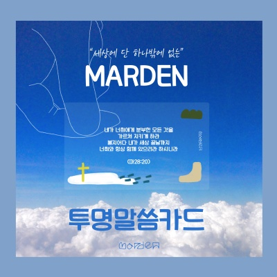 Marden 투명말씀카드 (1장)