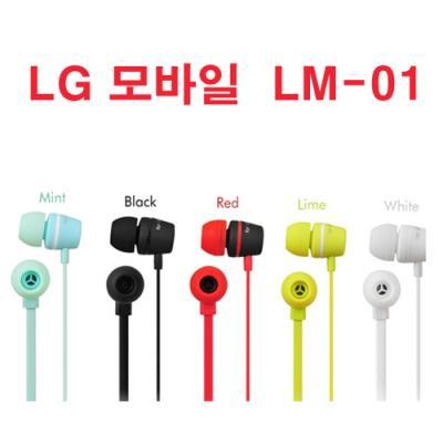 [LG]엘지모바일 스테레오 마이크로 이어폰(LM-01)