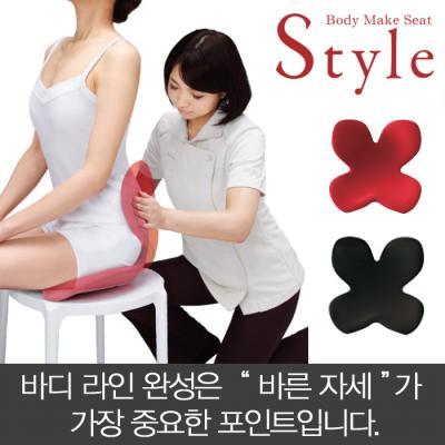 [Style]바디 메이크 시트 스타일 Body Make seat STYLE