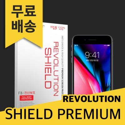 레볼루션쉴드 프리미엄팩 전신필름 아이폰8
