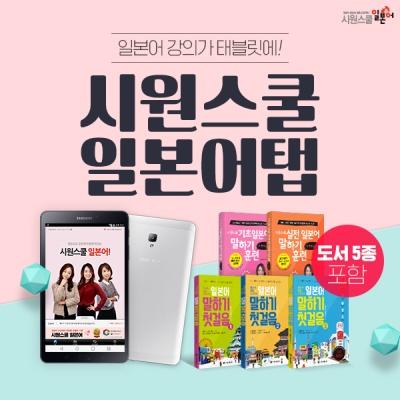 시원스쿨 일본어탭(강의 내장 + 교재 5권포함)