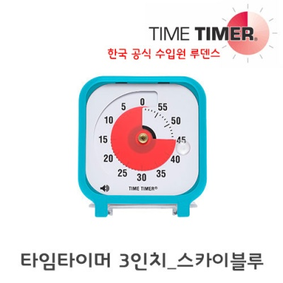 타임타이머 3인치_스카이 블루