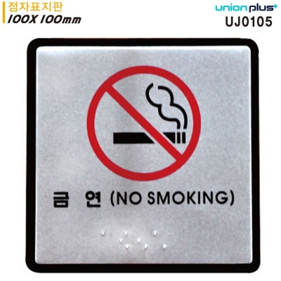 유니온 표지판 점자 금연 (100x100) (UJ0105)
