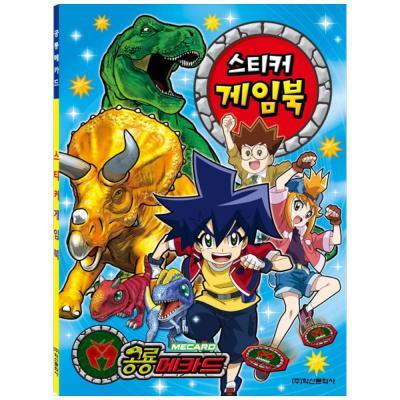 [학산문화사] 공룡메카드 스티커 게임북