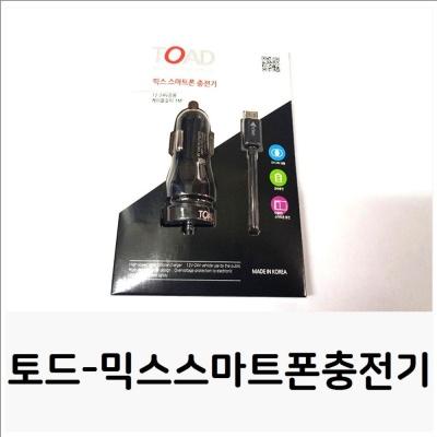 토드 믹스스마트폰충전기 멀티충전기 차량충전기 충전