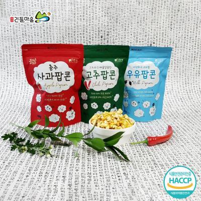 충주 내포긴들마을 팝콘 3종(사과,고추,우유) 60gx3봉