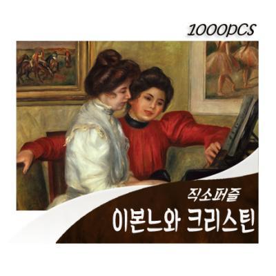 [비앤비퍼즐] 1000PCS 직소 이본느와 크리스틴 PL1117