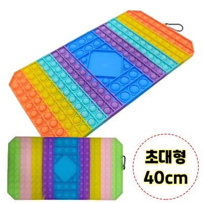 초초대형 주사위 게임 보드판 40cm 어몽 팝잇 푸시팝
