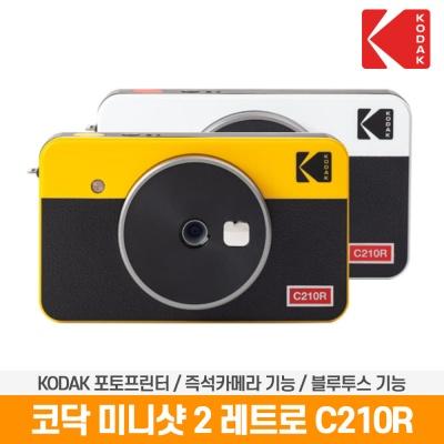 코닥 포토프린터 즉석카메라 미니샷 2 레트로 C210R