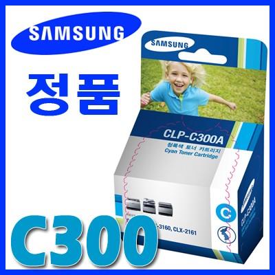 삼성 정품 CLP-C300A C300 300A 300 CLP-300/300N CLX-3160N/FN CLX-2160/2161K